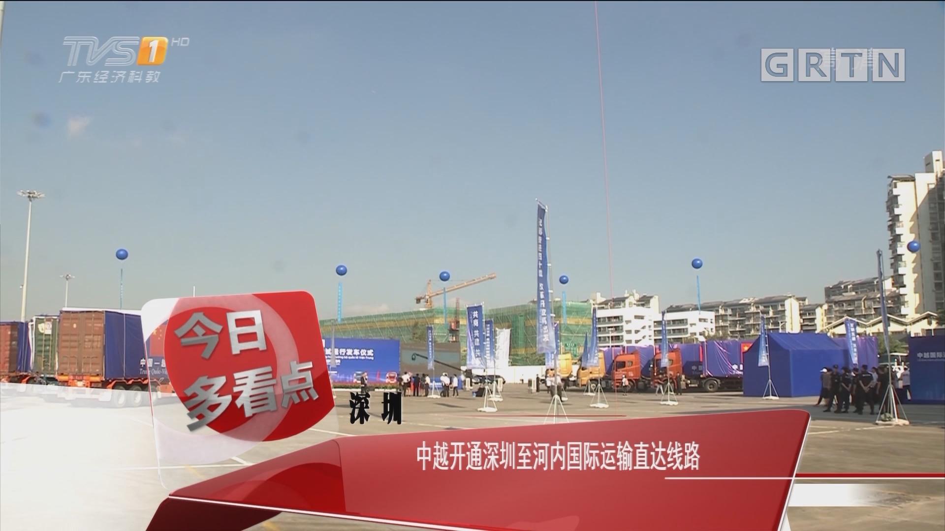 深圳:中越开通深圳至河内国际运输直达线路