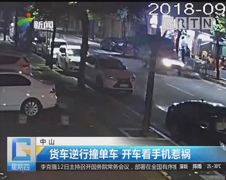 中山:货车逆行撞单车 开车看手机惹祸