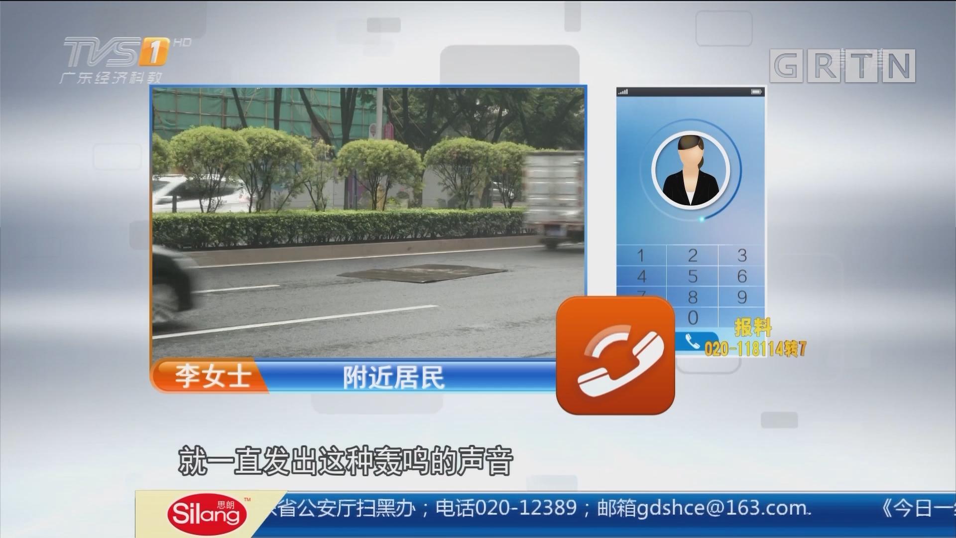 广州东风东路:快车道上放铁板 90分贝巨扰民