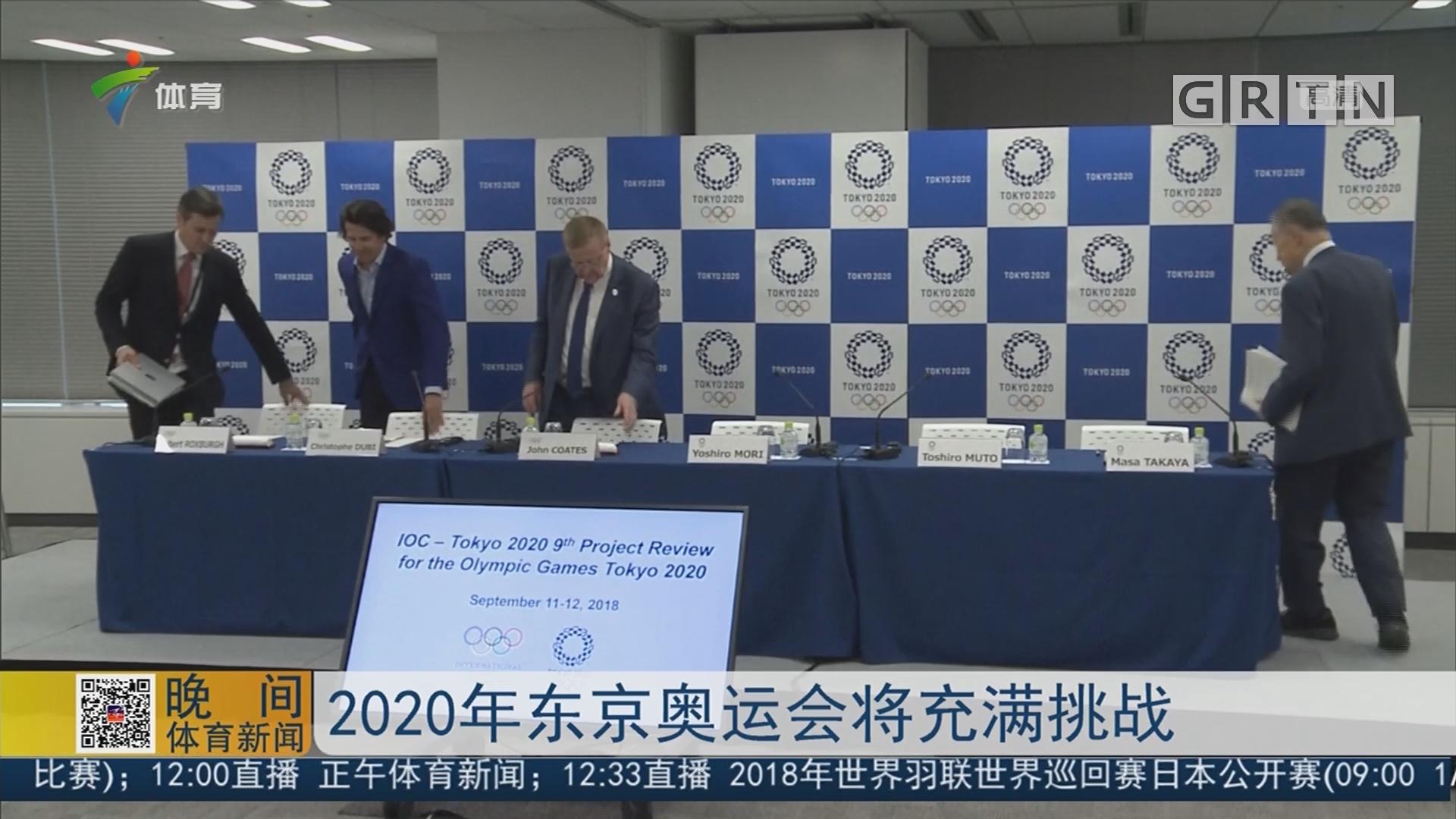 2020年东京奥运会将充满挑战