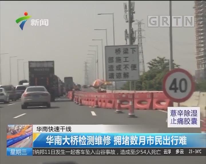 华南快速干线:华南大桥检测维修 拥堵数月市民出行难