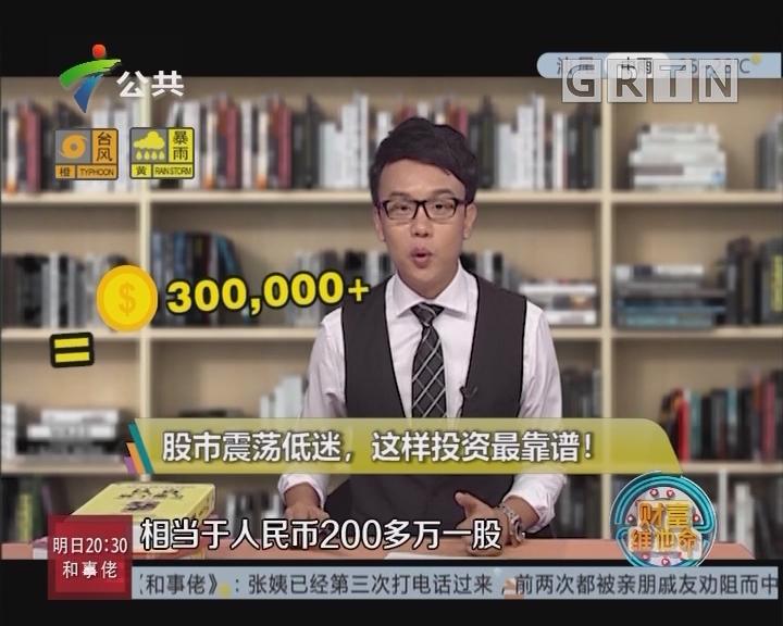 [2018-09-16]财富维他命:股市震荡低迷,这样投资最靠谱!