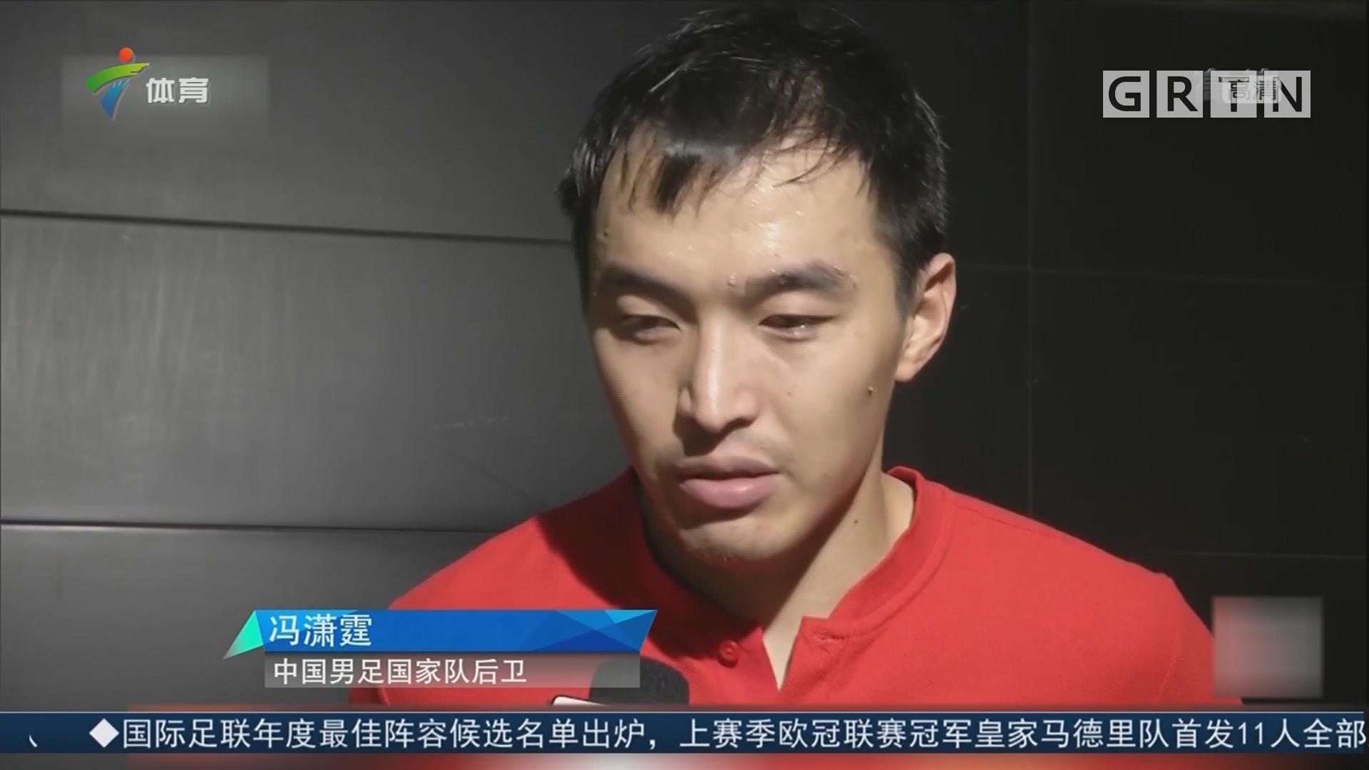 中国男足球员对这场比赛的表现持肯定的态度