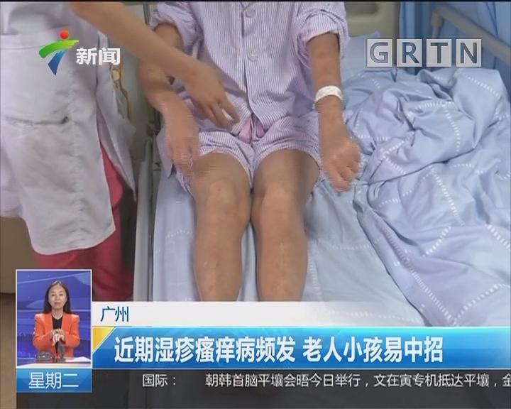 广州:近期湿疹瘙痒病频发 老人小孩易中招