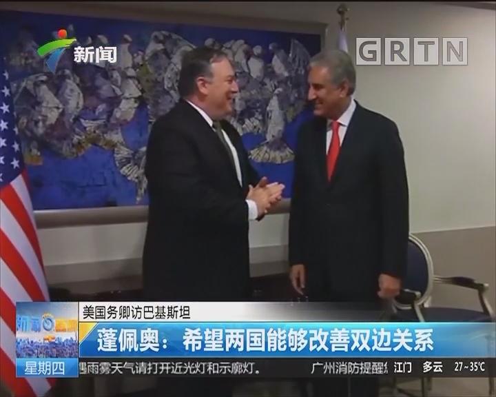 美国务卿访巴基斯坦 蓬佩奥:希望两国能够改善双边关系