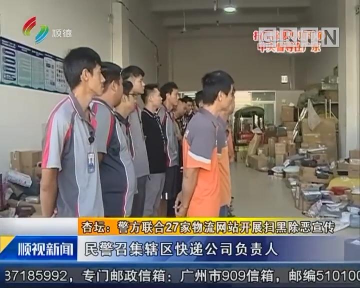 杏坛:警方联合27家物流网站开展扫黑除恶宣传