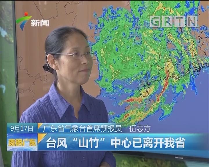 """台风""""山竹""""中心已离开我省"""