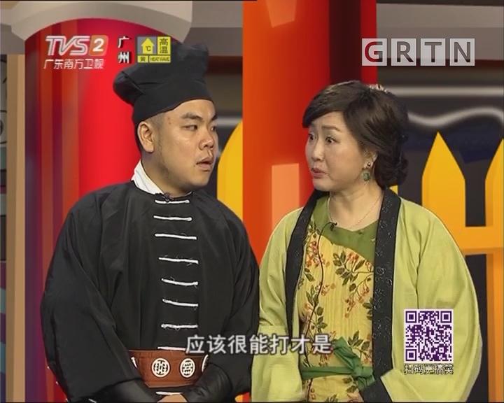 [2018-09-20]都市笑口組:戲說獅子樓