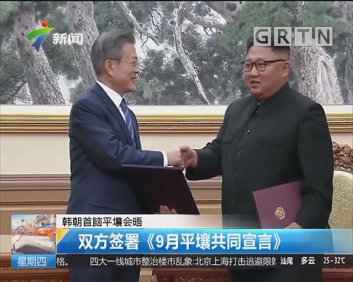 韓朝首腦平壤會晤:雙方簽署《9月平壤共同宣言》