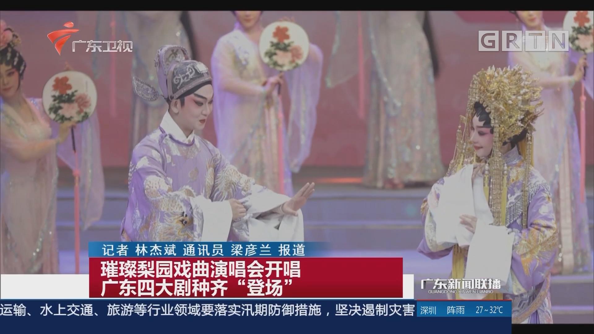 """璀璨梨园戏曲演唱会开唱 广东四大剧种齐""""登场"""""""