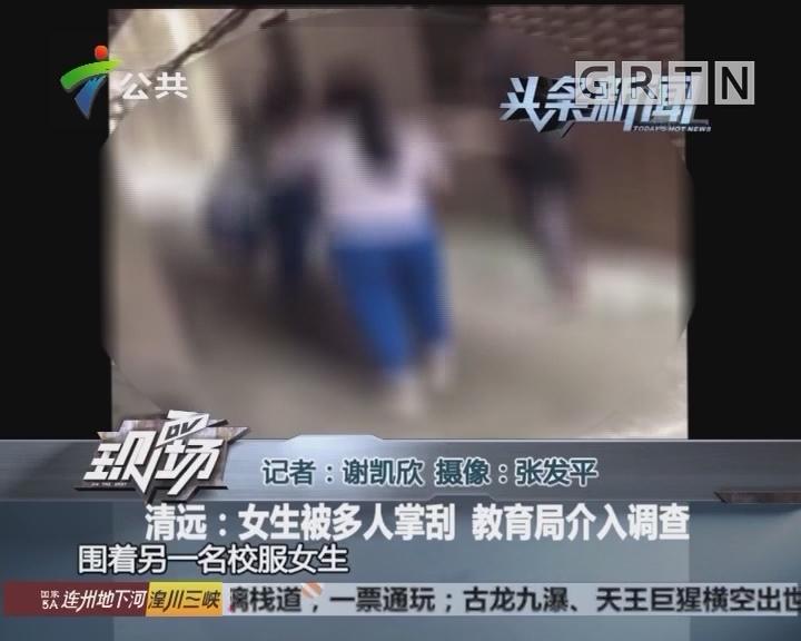 清远:女生被多人掌刮 教育局介入调查