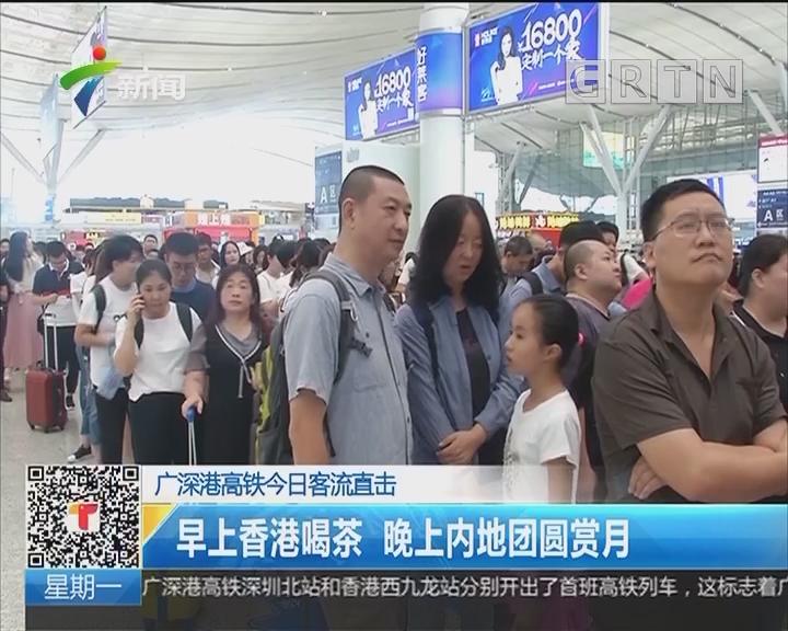 广深港高铁今日客流直击:早上香港喝茶 晚上内地团圆赏月