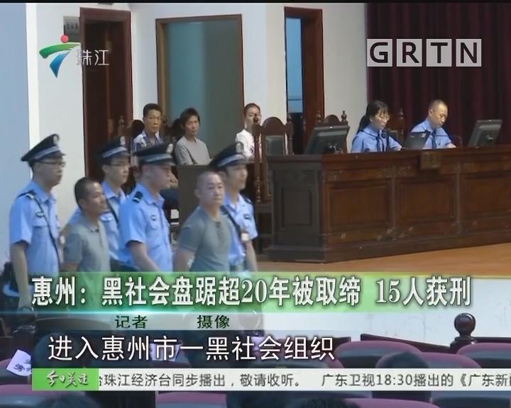 惠州:黑社会盘踞超20年被取缔 15人获刑