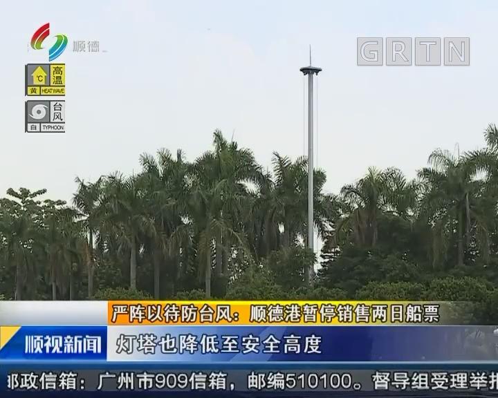 严阵以待防台风:顺德港暂停销售两日船票