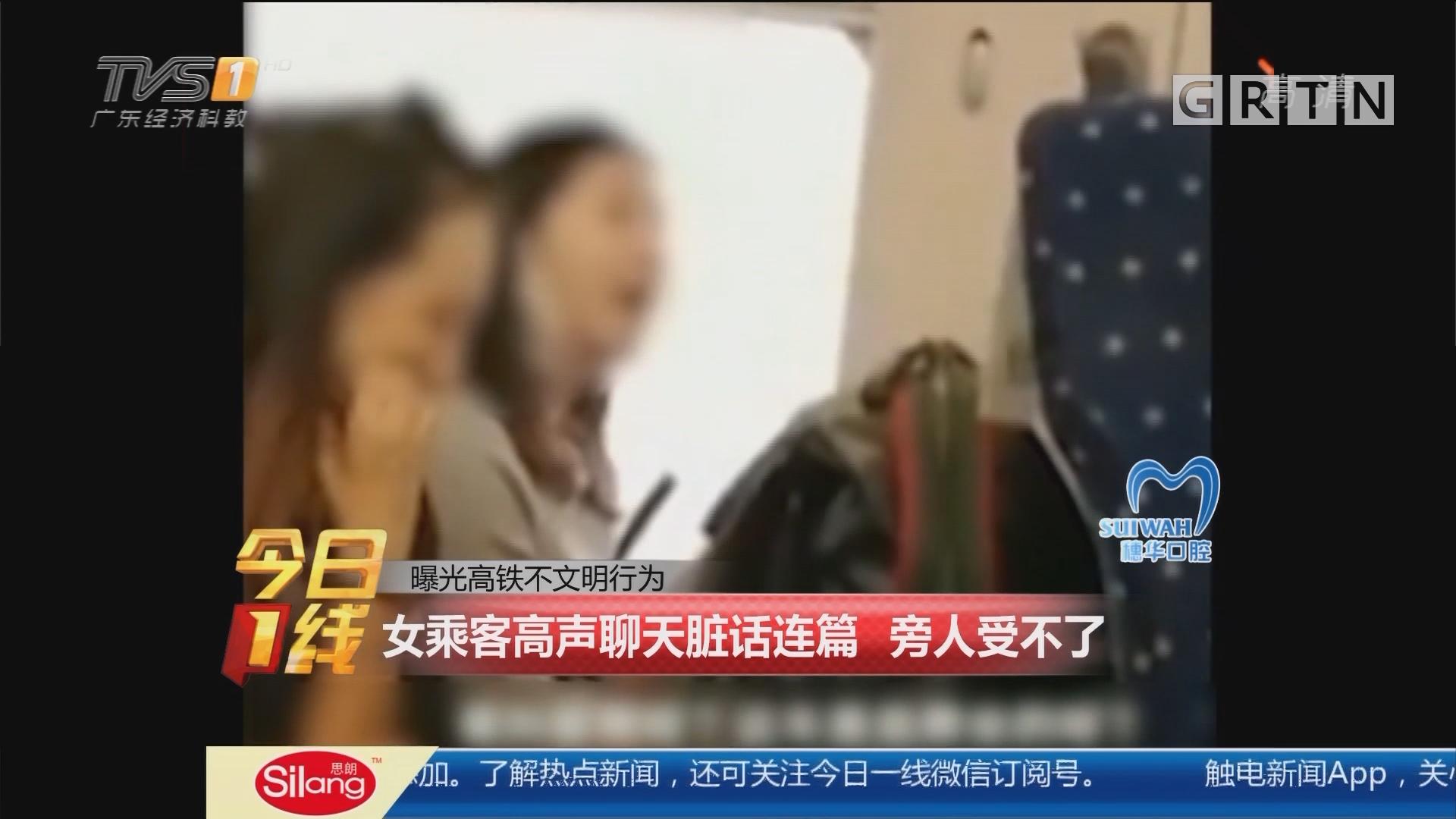 曝光高铁不文明行为:女乘客高声聊天脏话连篇 旁人受不了