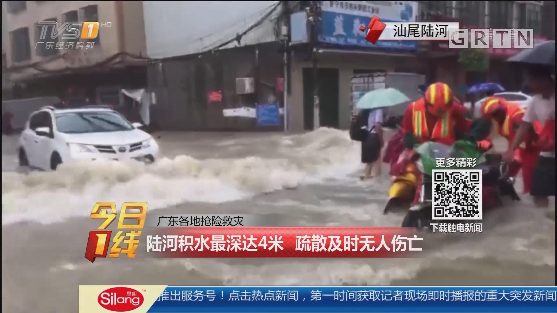 广东各地抢险救灾:陆河积水最深达4米 疏散及时无人伤亡