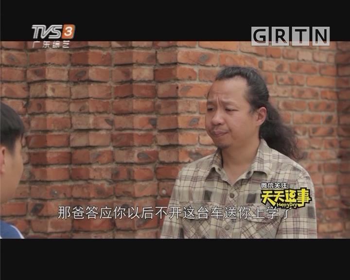 [2018-09-25]天天逗事(二)
