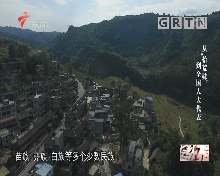"""[HD][2018-09-26]社会纵横:从""""拾荒妹"""" 到全国人大代表"""