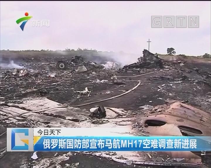 俄罗斯国防部宣布马航MH17空难调查新进展