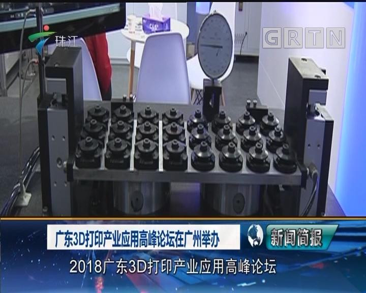 广东3D打印产业应用高峰论坛在广州举办