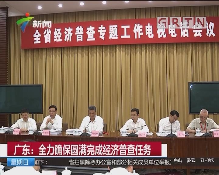 广东:全力确保圆满完成经济普查任务