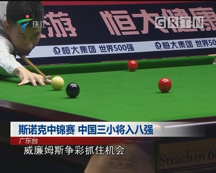 斯诺克中锦赛 中国三小将入八强