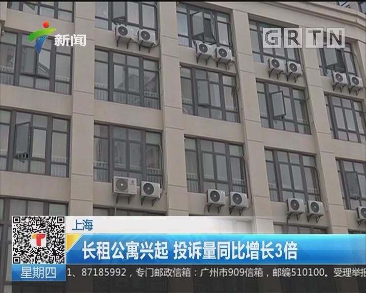 上海:长租公寓兴起 投诉量同比增长3倍