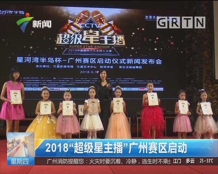 """2018""""超級星主播""""廣州賽區啟動"""