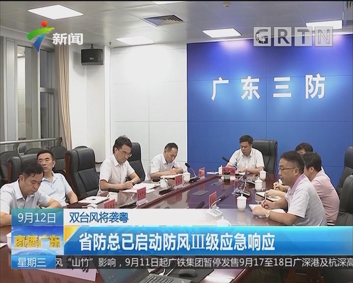 双台风将袭粤:省防总已启动防风III级应急响应