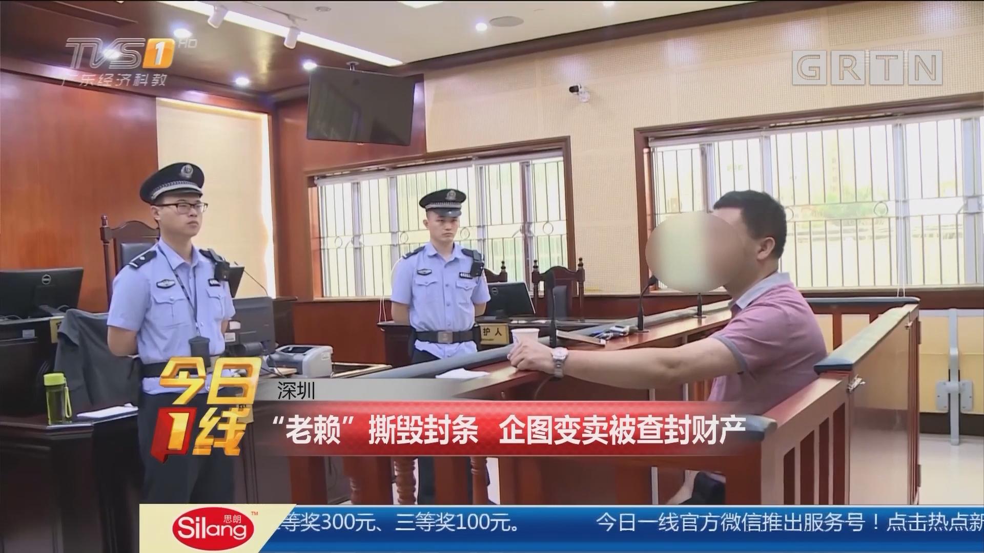 """深圳:""""老赖""""撕毁封条 企图变卖被查封财产"""