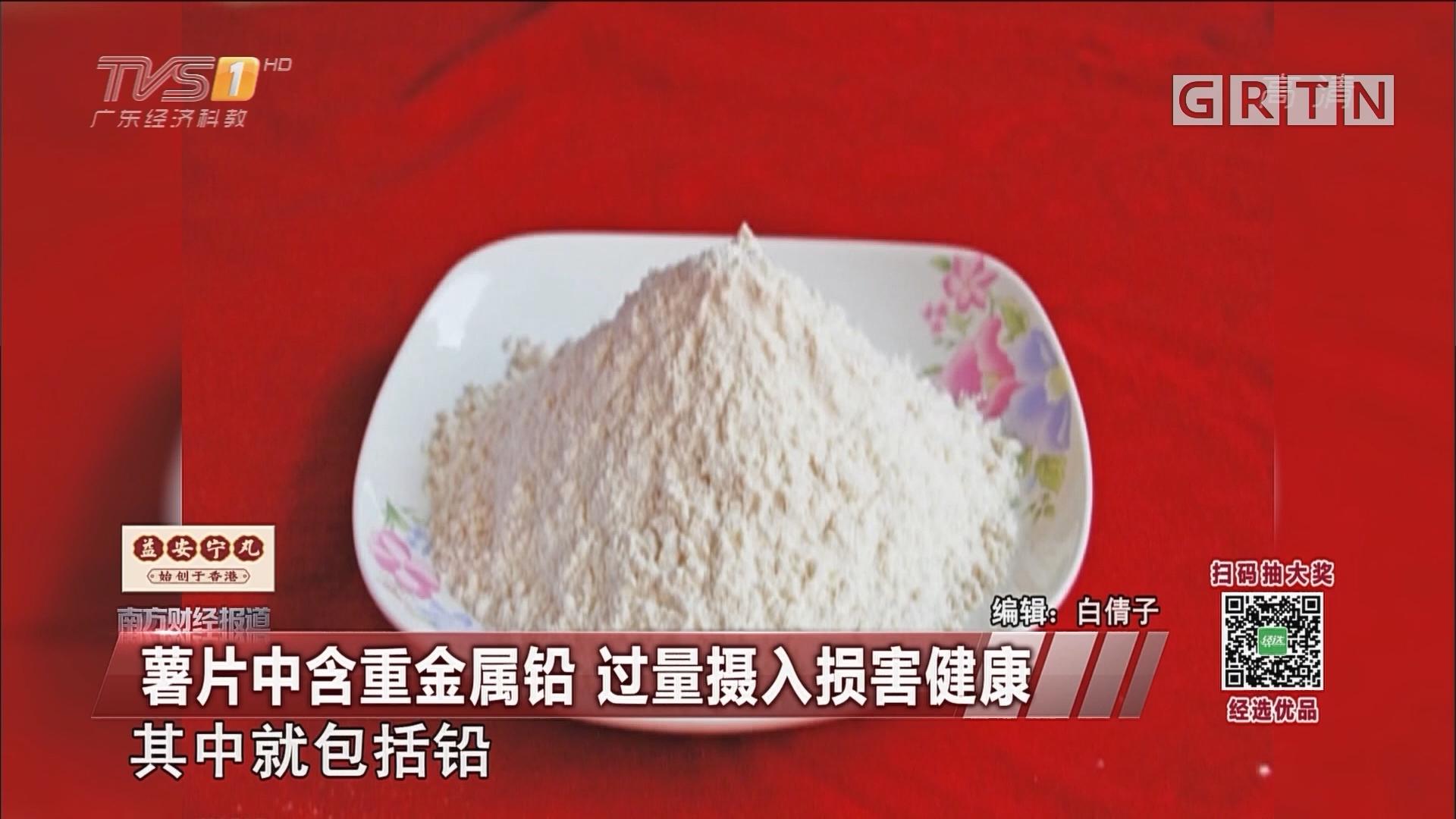 薯片中含重金属铅 过量摄入损害健康