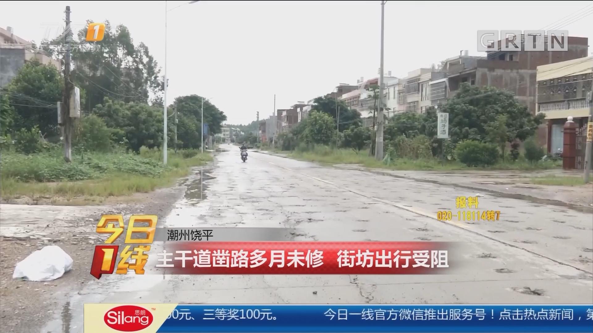 潮州饶平:主干道凿路多月未修 街坊出行受阻
