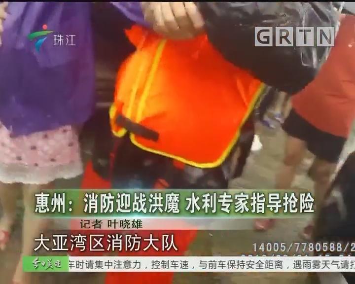 惠州:消防迎战洪魔 水利专家指导抢险