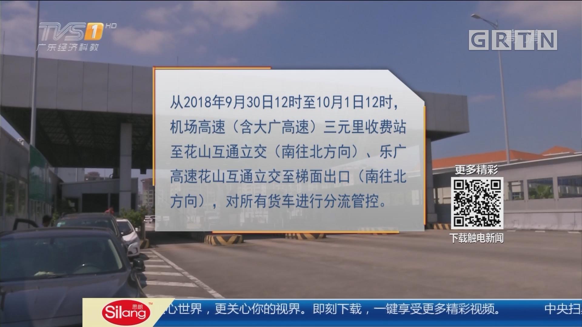 长假出行提醒:广州机场高速部分路段实施交通管制