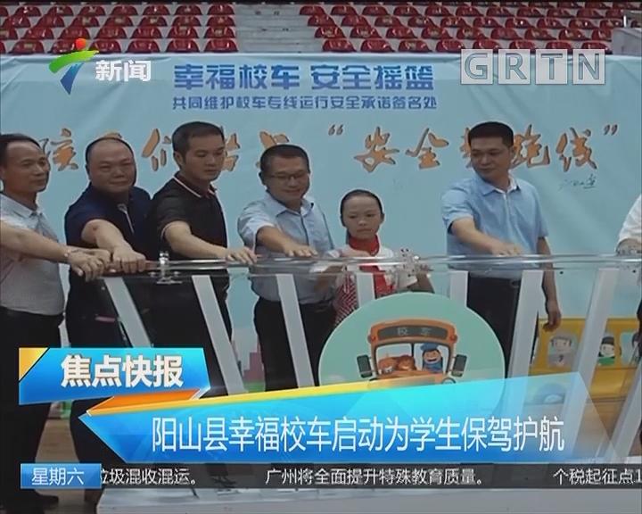 阳山县幸福校车启动为学生保驾护航
