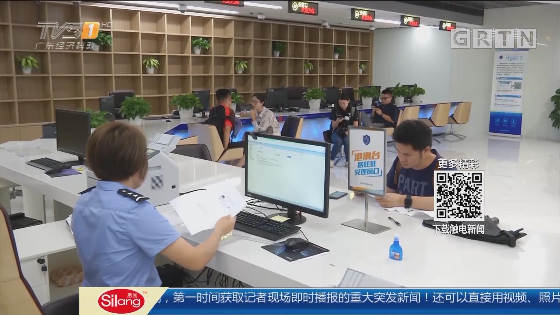 港澳台居民居住证申领首日 深圳:21个点开办业务 超三百人办理