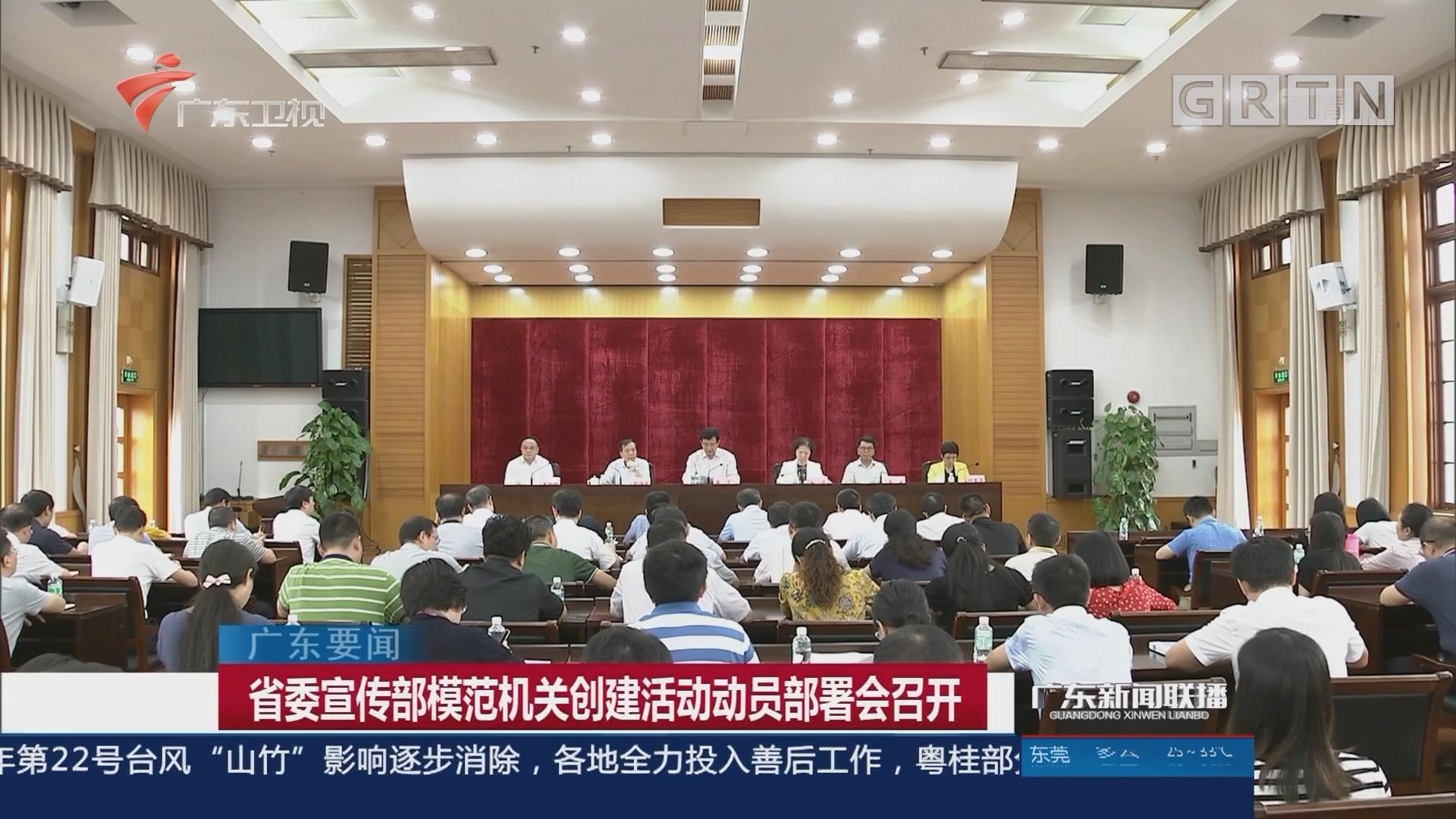 省委宣傳部模范機關創建活動動員部署會召開