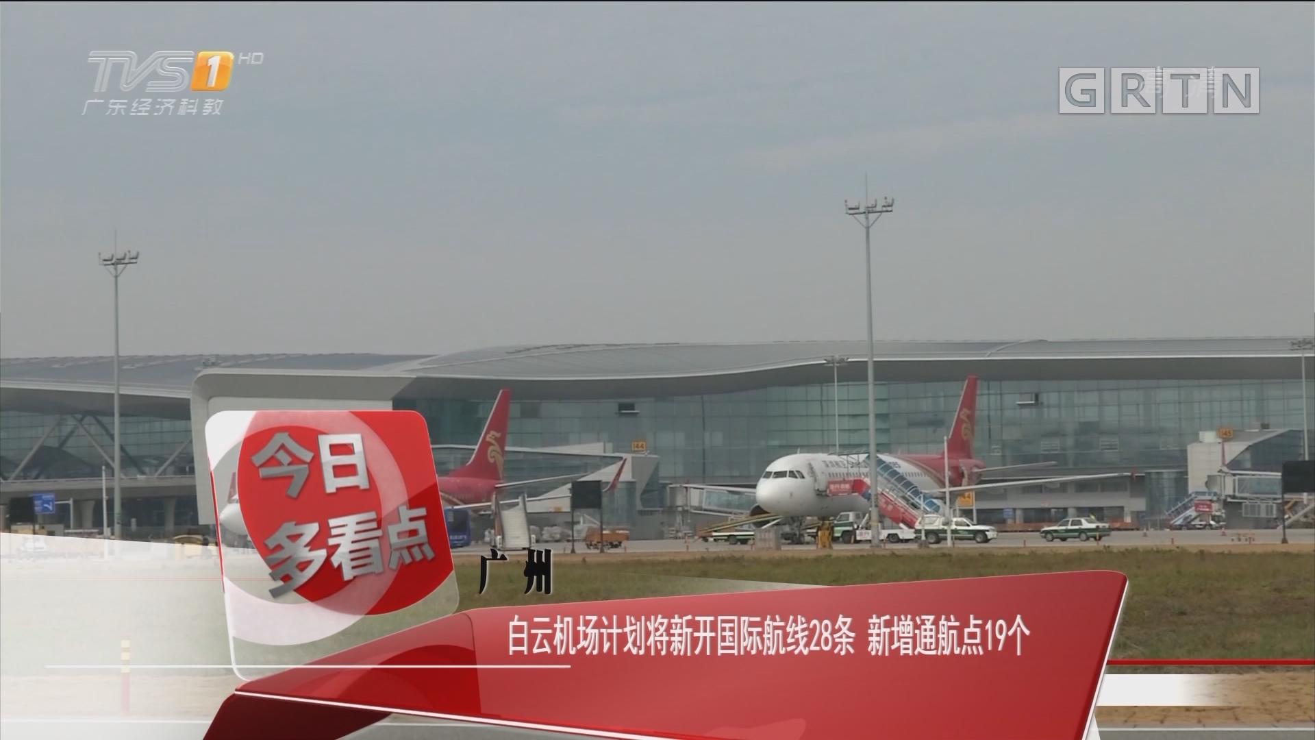 广州:白云机场计划将新开国际航线28条 新增通航点19个