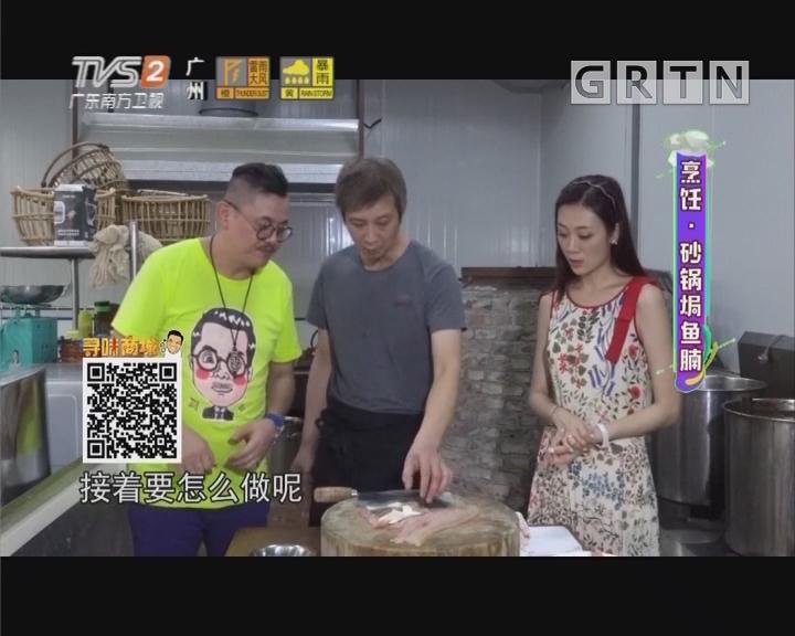 烹饪·砂锅焗鱼腩