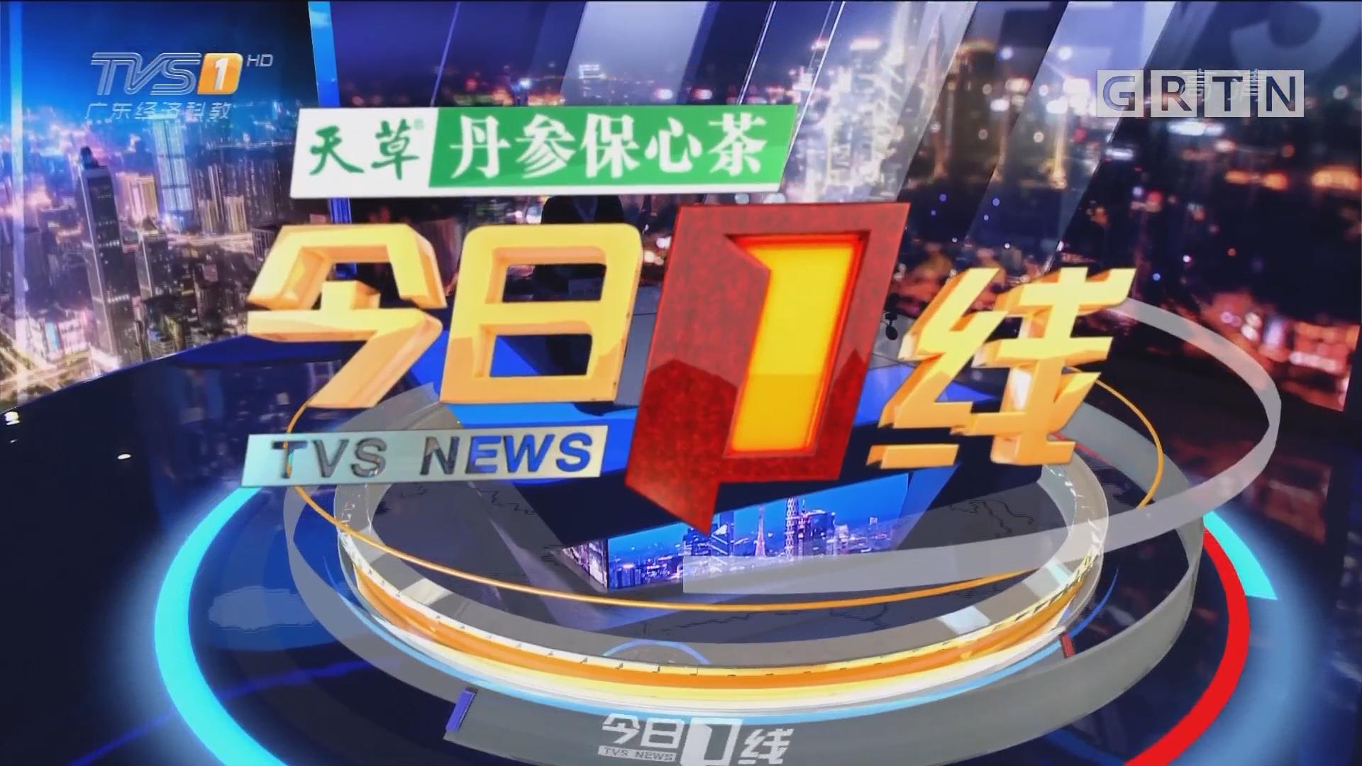 """[HD][2018-09-18]今日一线:汕尾:台风后海边惊现银元?老少齐出动""""淘金"""""""