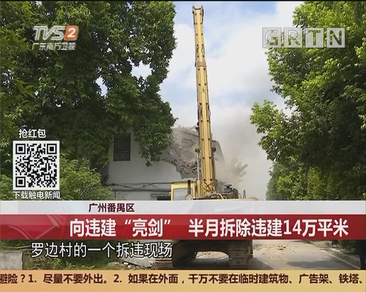 """广州番禺区:向违建""""亮剑"""" 半月拆除违建14万平米"""