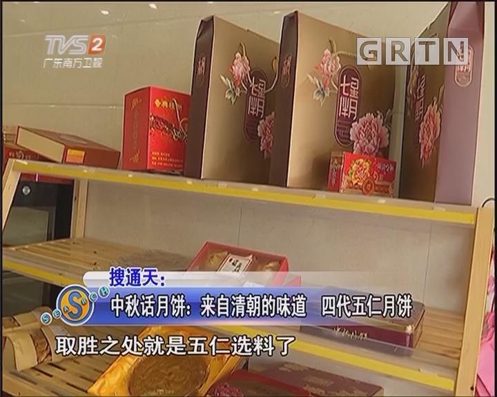 中秋话月饼:来自清朝的味道 四代五仁月饼