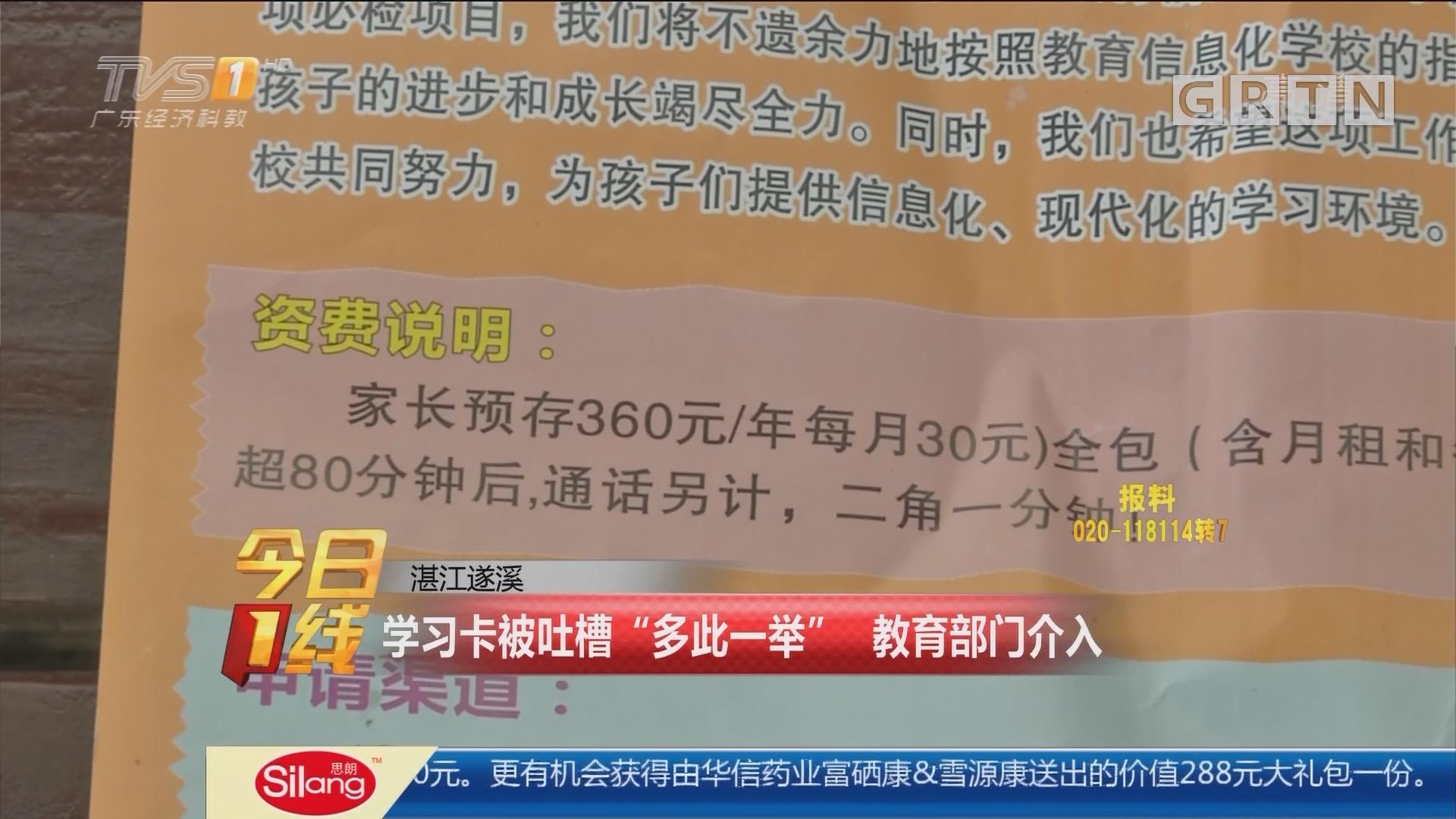 """湛江遂溪:学习卡被吐槽""""多此一举"""" 教育部门介入"""