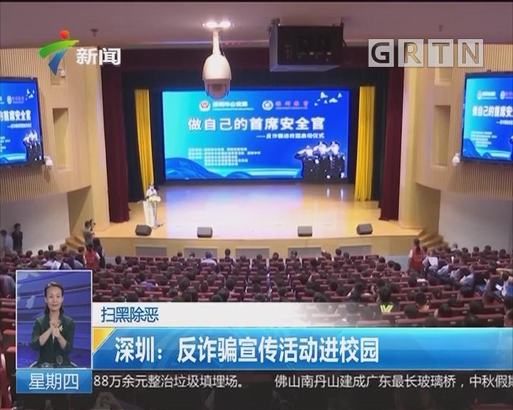 扫黑除恶 深圳:反诈骗宣传活动进校园