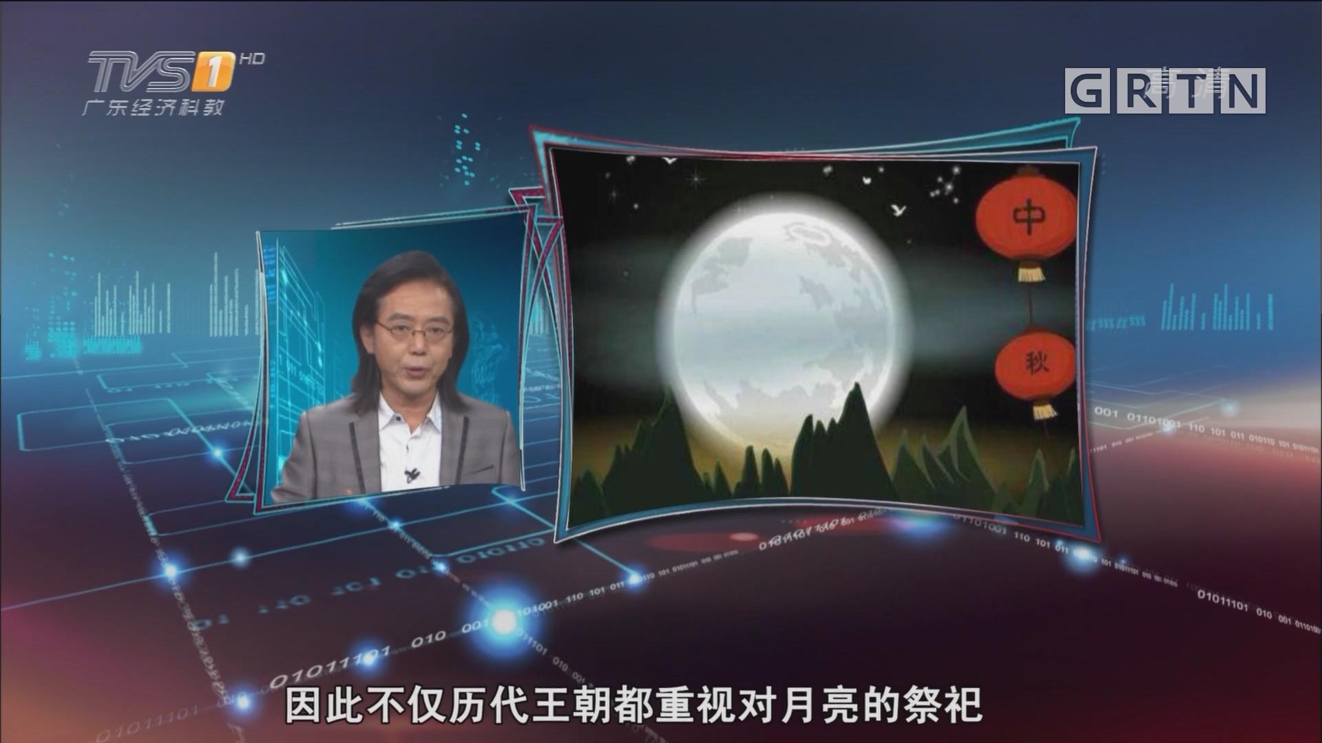 [HD][2018-09-24]马后炮:明月里的中秋情怀