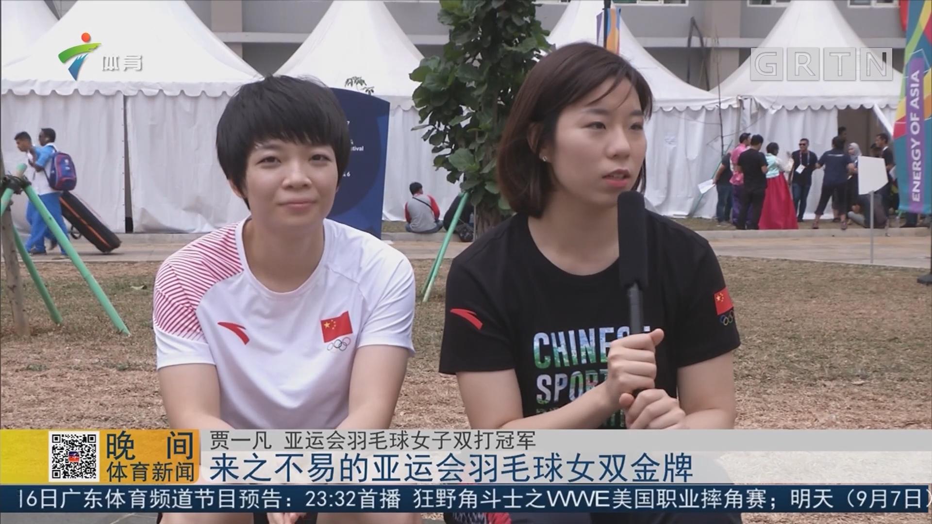来之不易的亚运会羽毛球女双金牌