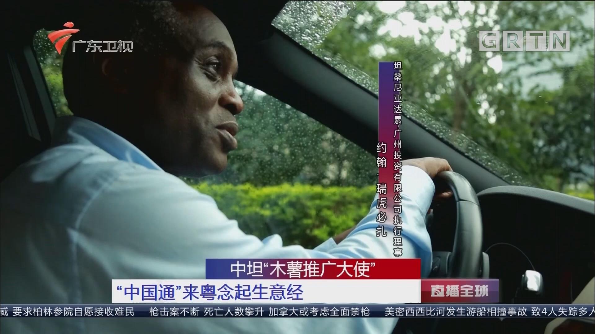 """中坦""""木薯推广大使"""" """"中国通""""来粤念起生意经"""