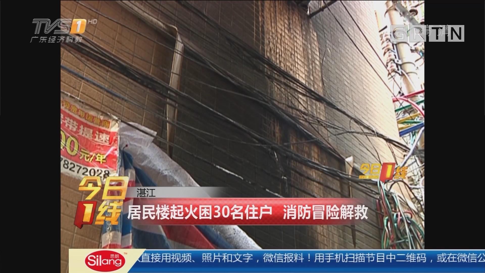 湛江:居民楼起火困30名住户 消防冒险解救