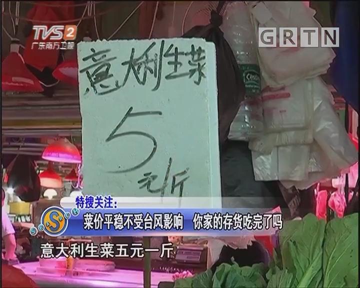 菜价平稳不受台风影响 你家的存货吃完了吗