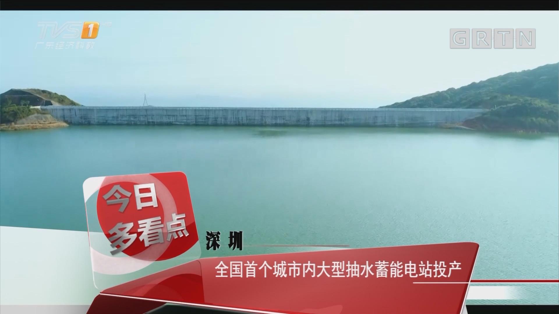深圳:全国首个城市内大型抽水蓄能电站投产